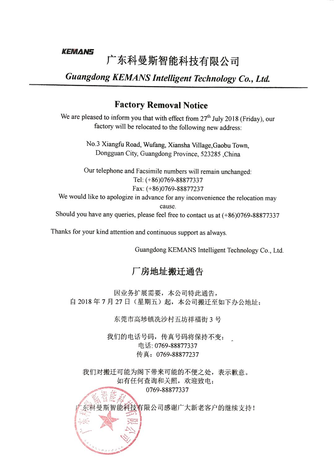 Factory Removal Notice(图1)