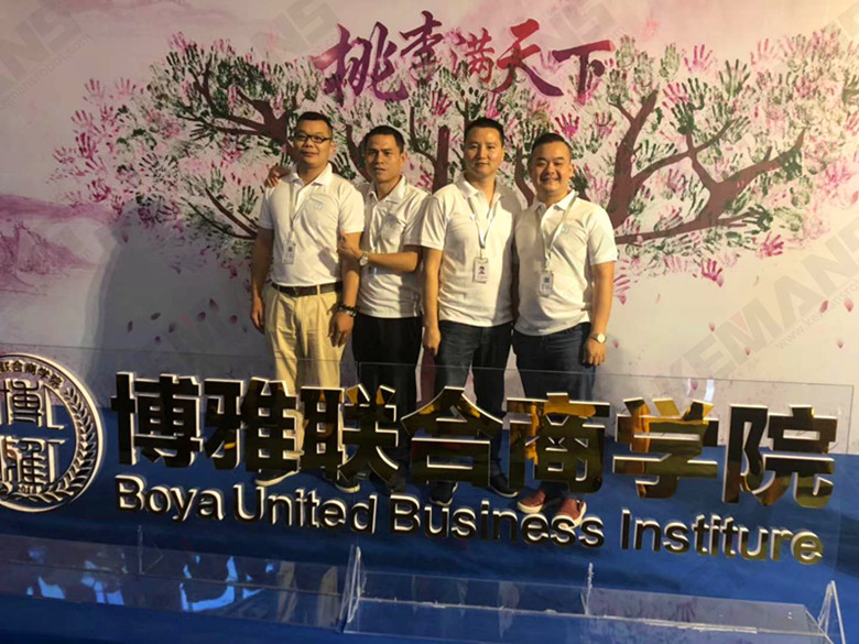 Training at Boya United Business institute of Peking University